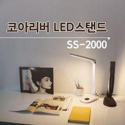 코아리버 메탈 모드변경 LED스탠드 SS-2000