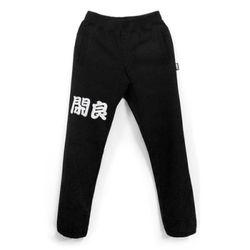 [레이쿠] hanryang pants black unisex 트레이닝팬츠