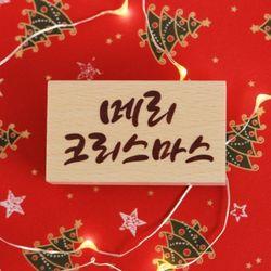 메리크리스마스 캘리 스탬프 (D33)