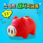 행운의스마트 돼지저금통1개(레드) (대)
