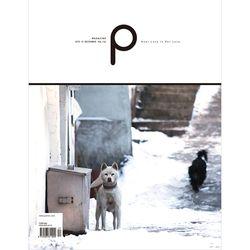 반려동물 강아지 전문잡지 매거진 P VOL.126