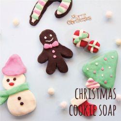 크리스마스 쿠키 비누 만들기10set