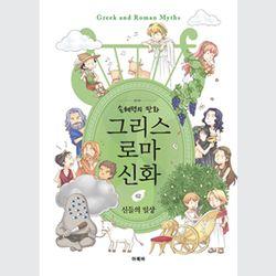 손혜령의 만화 그리스로마신화 02