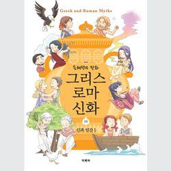 손혜령의 만화 그리스로마신화 03