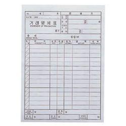 [102367]거래명세표(NCROfficeDEPOT)