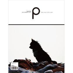 반려동물 강아지 전문잡지 매거진 P VOL.127