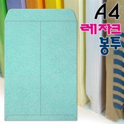 A4 레자크봉투 하늘색 100매/A4서류봉투