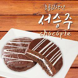 초콜릿 장인 서승주 수제초코파이