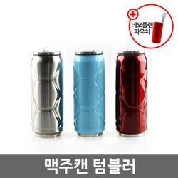 맥주캔텀블러 고급형+파우치 보온병 보냉병