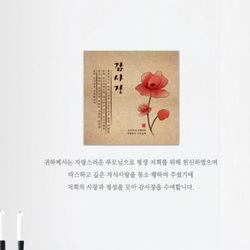 [문구형] 감사장 MDF 액자 (20x20cm)
