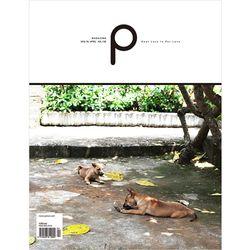 반려동물 강아지 전문잡지 매거진 P VOL.128