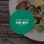 1일1식-프레쉬 샐러드 1주