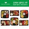 1일1식-프레쉬 샐러드 3주