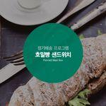 1일1식-호밀식빵통밀또띠아샌드위치 1주