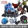 어벤져스 아동용 인라인세트(헬멧 보호대 가방)