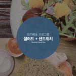 1일2식-샐러드+샌드위치 1주
