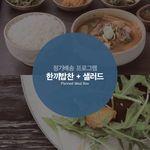 1일2식-샐러드+한끼밥찬 1주