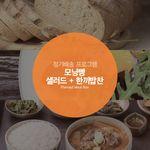 1일3식-모닝빵+샐러드+한끼밥찬 1주