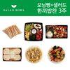 1일3식-모닝빵+샐러드+한끼밥찬 3주
