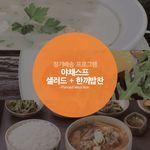 1일3식-야채스프+샐러드+한끼밥찬 1주