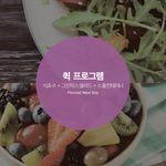 퀵 프로그램 (4가지+2가지+닭가슴살+사과+샐러드) 1주