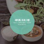 새미 프로그램 (4가지+2가지+한끼밥찬+샐러드) 1주