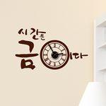 jkc129-시간은금이다그래픽시계