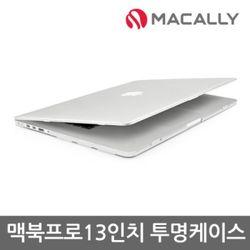 맥컬리 apple macbook pro 13인치용 슬림클리어 케이