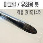 [맘아트] 화홍붓 815 아크릴유화붓 14호