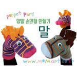 양말 손인형(sock puppet) 만들기 - 얼룩말