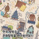 코리안 헤리티지 맵(Korean Heritage Map)