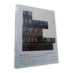 Annual of Spatial Design in Japan 2016