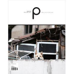 반려동물 강아지 전문잡지 매거진 P VOL.129