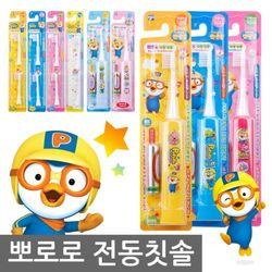 뽀로로 전동칫솔 베이비 유아용 전동 칫솔