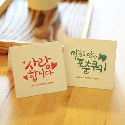캘리그라피 메시지 카드(10매입)