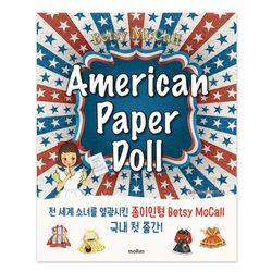 American Paper Doll 종이인형