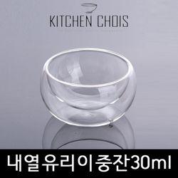 내열유리 이중잔 찻잔 30ml