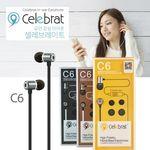 셀레브레이트 C6 메탈베이스 인이어 이어폰