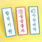 봄이랑 합격 메시지 카드