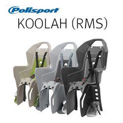 [자전거 유아안장] KOOLAH - RMS방식