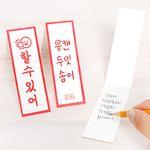 [주문제작] 수능응원제품 추가구매 메세지 카드