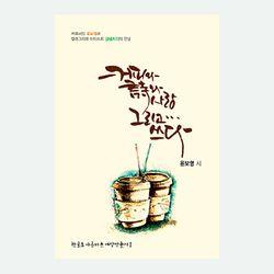 윤보영 캘리시집-커피와 詩와 사랑 그리고 쓰다