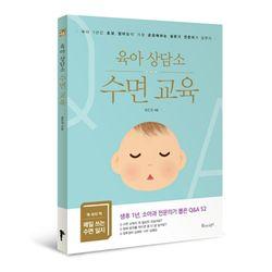 육아 상담소 수면 교육