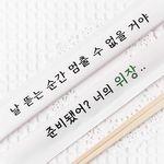 뜯는 순간 피크닉 젓가락 (10개)