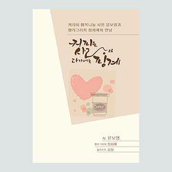 윤보영 캘리시집-커피는 사랑으로 다가서는 핑계