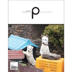 반려동물 강아지 전문잡지 매거진 P VOL.130