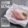 신선애 냉동 생 닭가슴살 5kg (200gX25P)