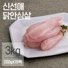 신선애 냉동 생 닭안심살 3kg (200gX15P)