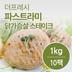 더프레시 파스트라미 닭가슴살 스테이크 100gx10팩