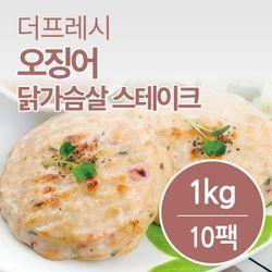[무료배송] 오징어 닭가슴살 스테이크 100gx10팩(1kg) / 훈제